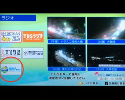 SCN(湘南ケーブルネットワーク)で聴けるようになりました!