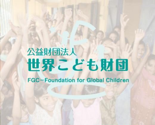 公益財団法人 世界こども財団