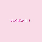 いどばた!!