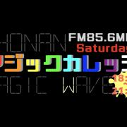 マジックカレッジ Weekend(生放送)