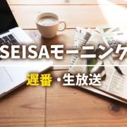 SEISAモーニング遅番(通常版)