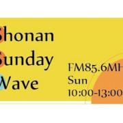 Shonan Sunday Wave(生放送)