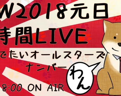 SMW2018元旦12時間LIVE 〜おめでたいオールスターズなんばーわん〜