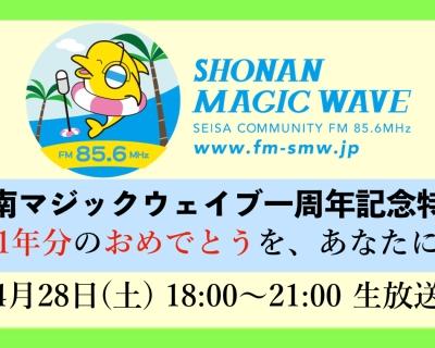 一周年記念特番「1年分のおめでとうをあなたに」4/28(土)生放送!