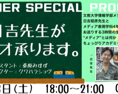 夏の特番「日吉先生がラジオ承ります。」7月28日(土)18:00〜21:00