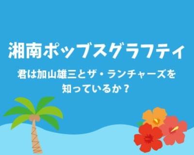 湘南ポッブスグラフティ~君は加山雄三とザ・ランチャーズを知っているか?~8月5日(日)14:00〜17:00