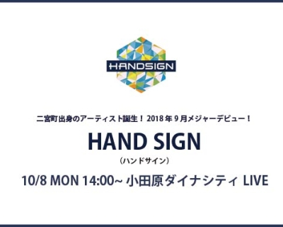 二宮町出身のアーティストHAND SIGN 小田原ダイナシティライブ!2018年10月8日(月・祝)