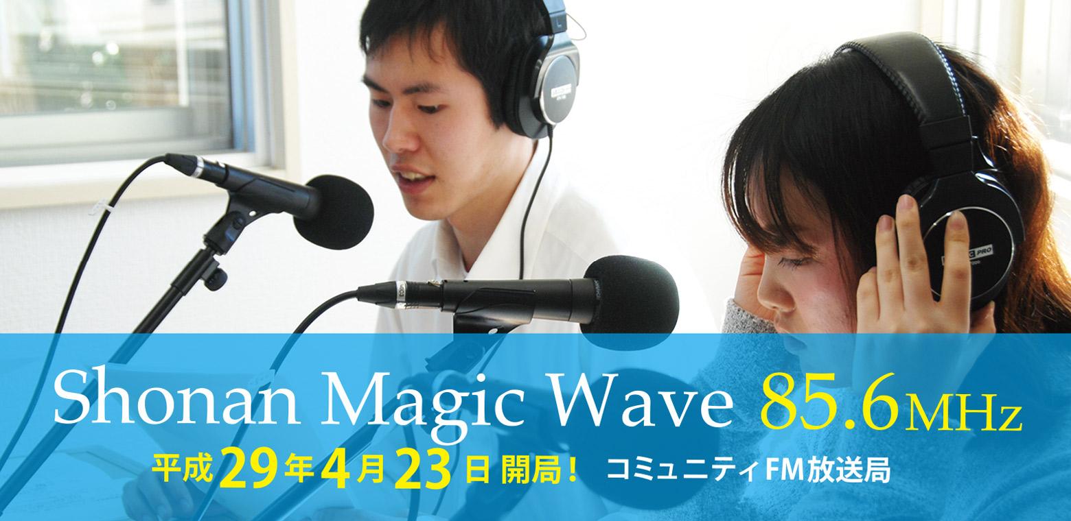 湘南マジックウェイブ FM開局