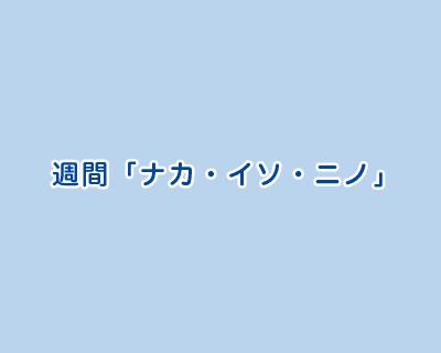 週間「ナカ・イソ・ニノ」