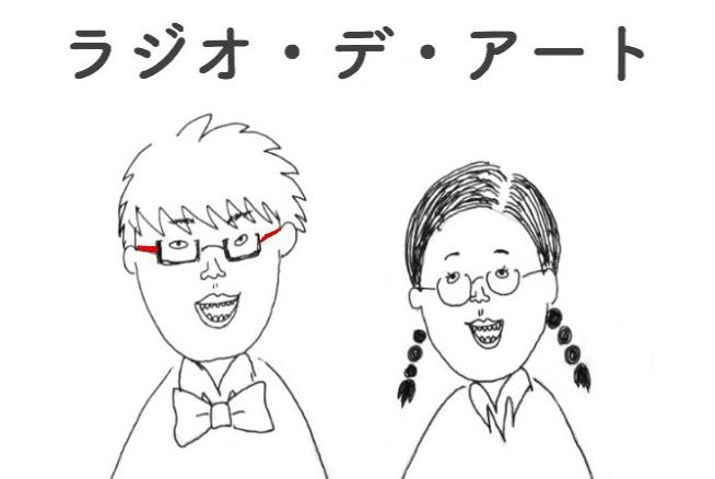 ラジオ・デ・アート番組ロゴ
