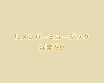 リメンバーミュージック洋楽90