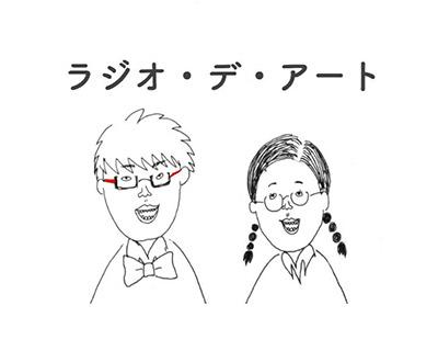 ラジオ・デ・アート