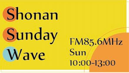 Shonan_Sunday_Wave番組ロゴ