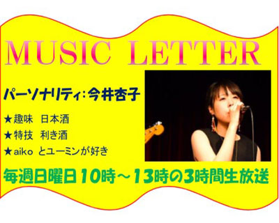 Music Letter(生放送)