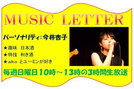 Music Letter(生放送)