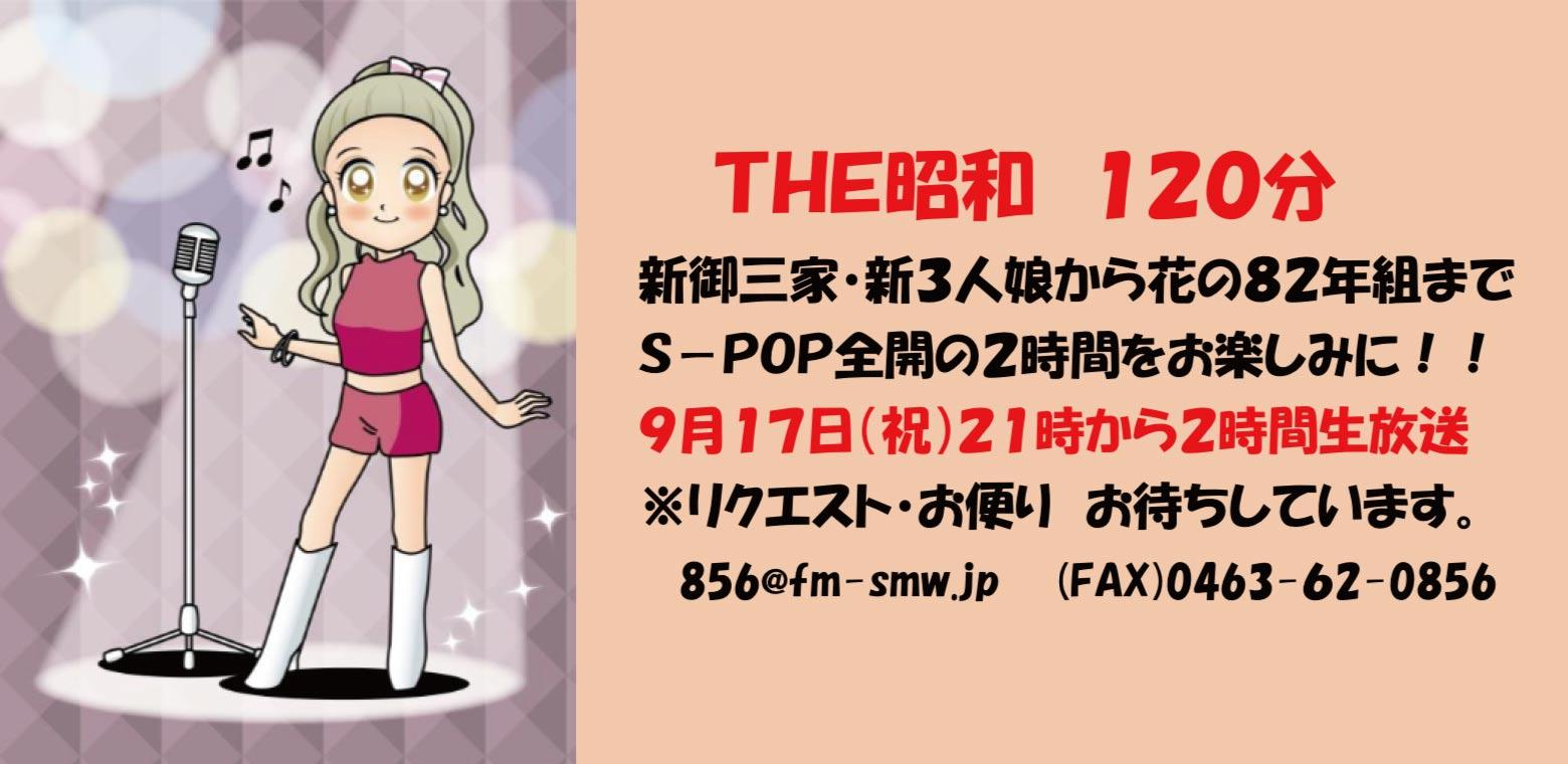 THE昭和 120分 9月17日(祝)21時から2時間生放送